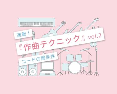作曲テクニック02 〜基礎知識編 コードの関係性〜