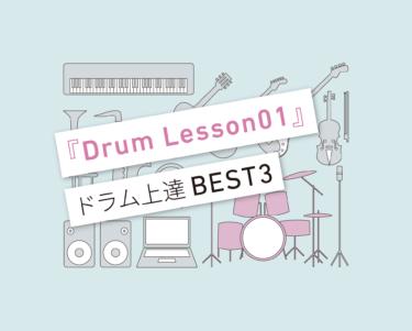 ドラム上達効率アップ BEST3!