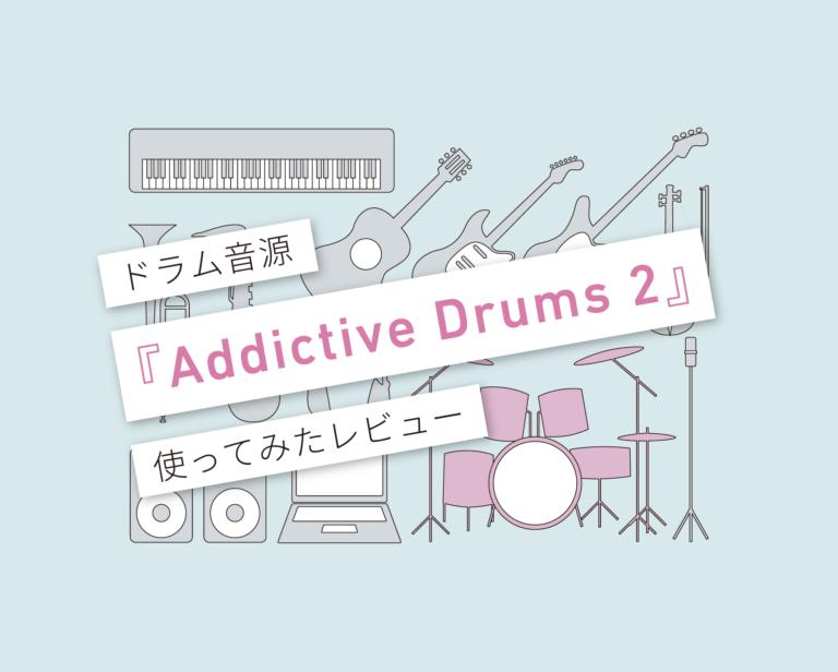 Addictive Drums 2 レビュー