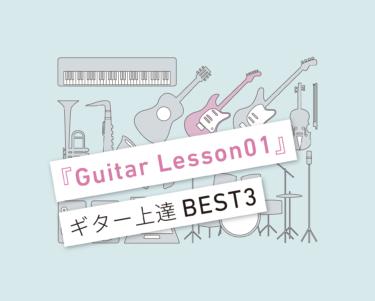 ギター上達効率アップ BEST3!