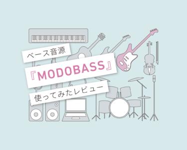 『MODO BASS』は即戦力!使ってみたレビュー