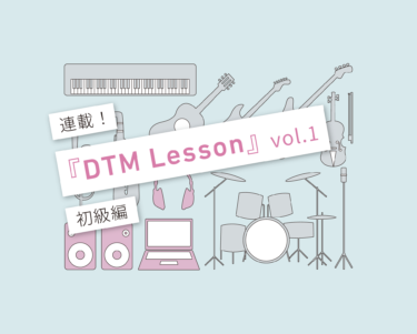 DTMの始め方01 〜準備編 必要な機材〜