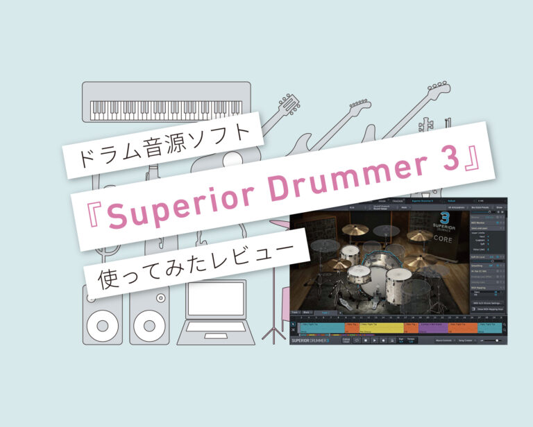 Superior-Drummer-3 使ってみたレビュー
