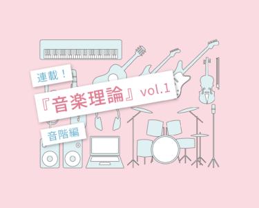 音楽理論を初心者にもわかりやすく01 〜音階〜