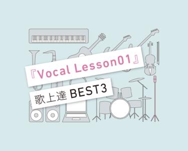 プロが教える、歌の上達 BEST3!