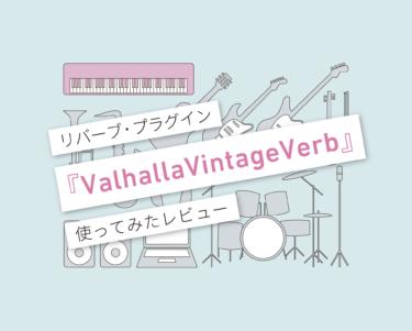 『Valhalla VintageVerb』文句無し!使ってみたレビュー
