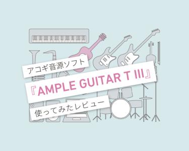 『AMPLE GUITAR T III』には敵(かな)わない!使ってみたレビュー