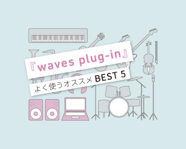 「waves」おすすめプラグイン BEST5!