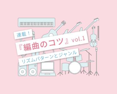 編曲のコツ01 〜リズムパターンとジャンル〜