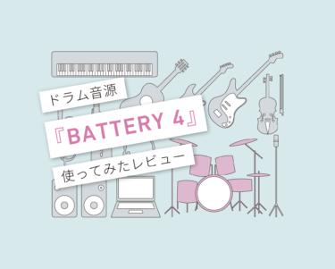 Battery 4 使い方