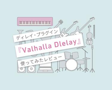 『Valhalla Delay』期待通り!期待以上!使ってみたレビュー
