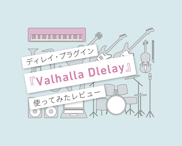 Valhalla Delay使い方