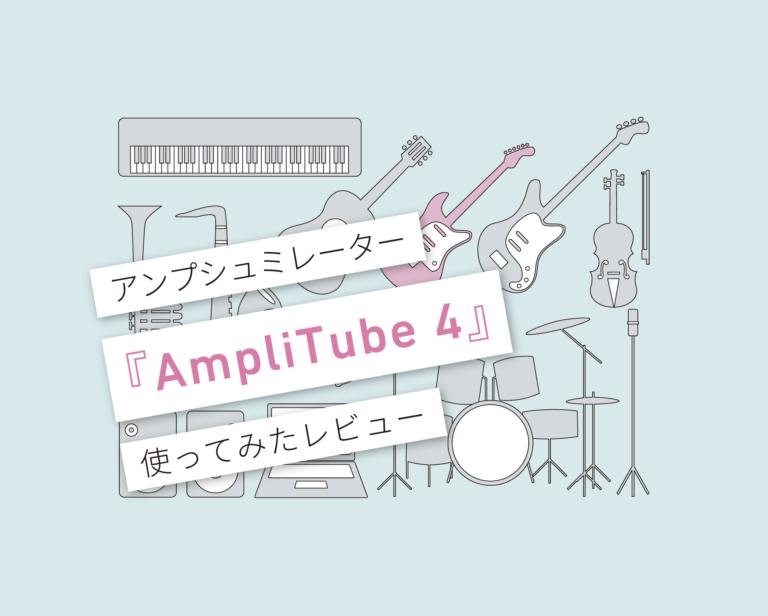 AmpliTube 4 レビュー