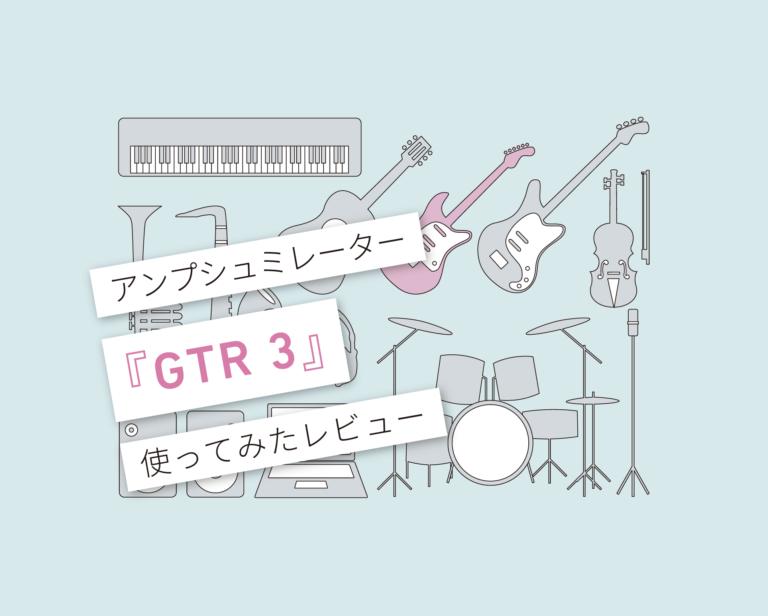 GTR3レビュー