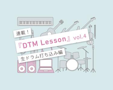 DTMの上達法04 「打ち込みのコツ〜生Drum 8ビート編〜」