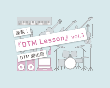 DTMの始め方03 〜DTM開始 インストールから音出し〜