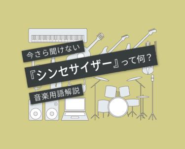 DTM音楽用語001「シンセサイザー」とは?