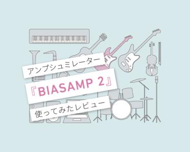 『BIAS AMP 2』超マニアックだった!使ってみたレビュー