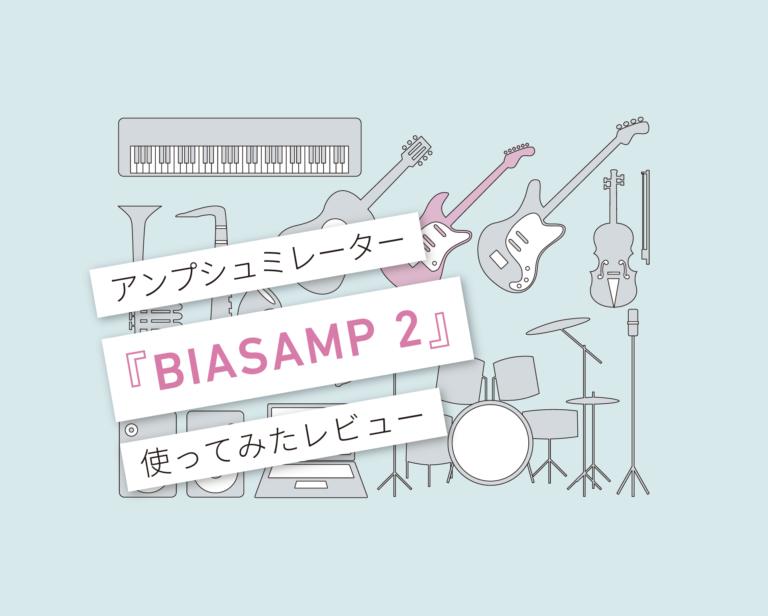 BIAS AMP 2 レビュー