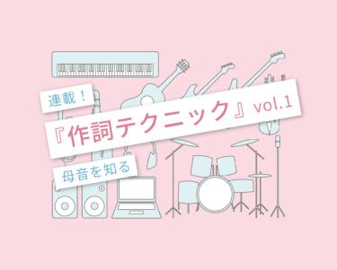作詞テクニック01 〜母音を知る〜
