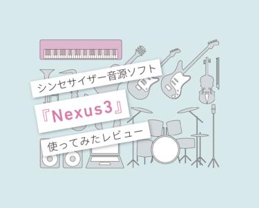 『Nexus 3』はEDMの即戦力!使ってみたレビュー