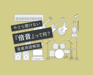 DTM音楽用語005「倍音」とは?