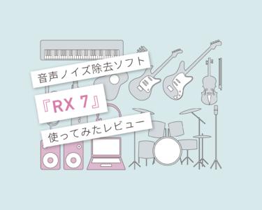 『RX7』音源を綺麗にするプロのお掃除屋さん!使ってみたレビュー