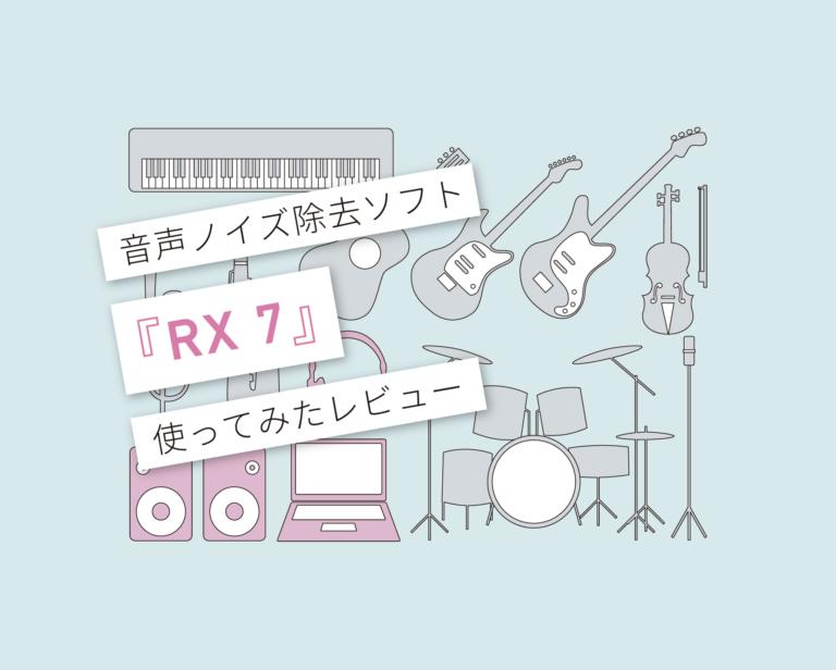 『RX7』使い方レビュー