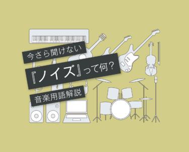 DTM音楽用語015「ノイズ」とは?