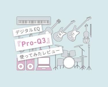 FabFilter『Pro-Q3』使い方レビュー
