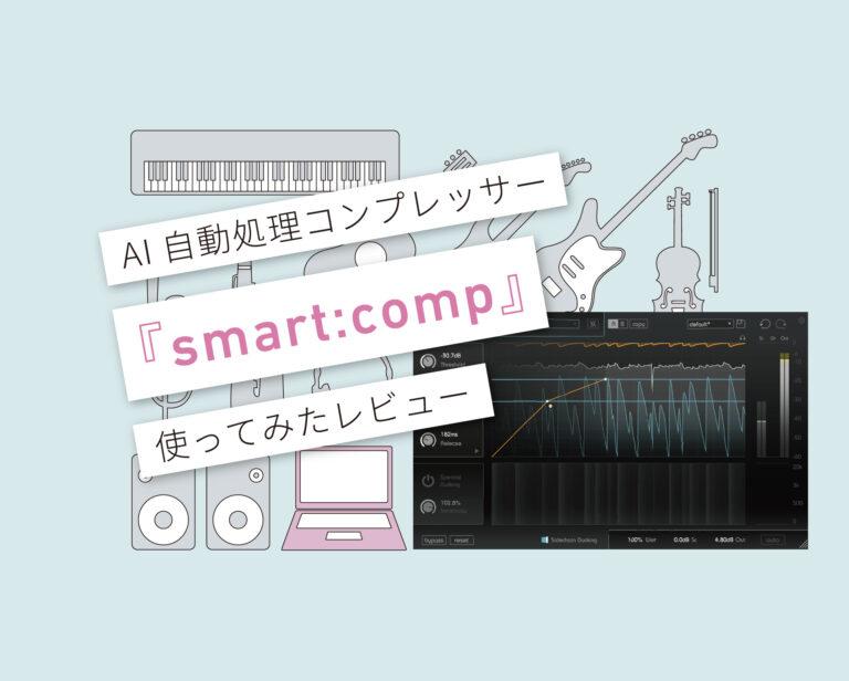 smart:comp 使い方レビュー