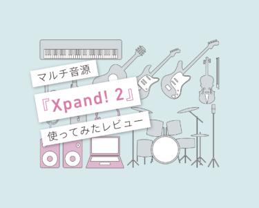 『Xpand! 2』ない音がない!使ってみたレビュー