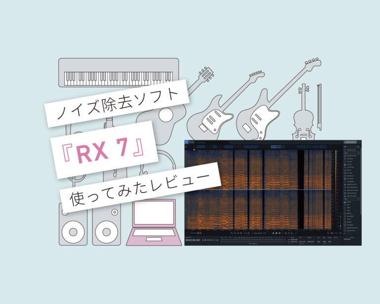 RX7 使い方レビュー