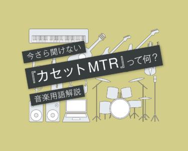 DTM音楽用語014「カセットMTR」とは?