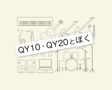 YAMAHA QY10・QY20とぼく