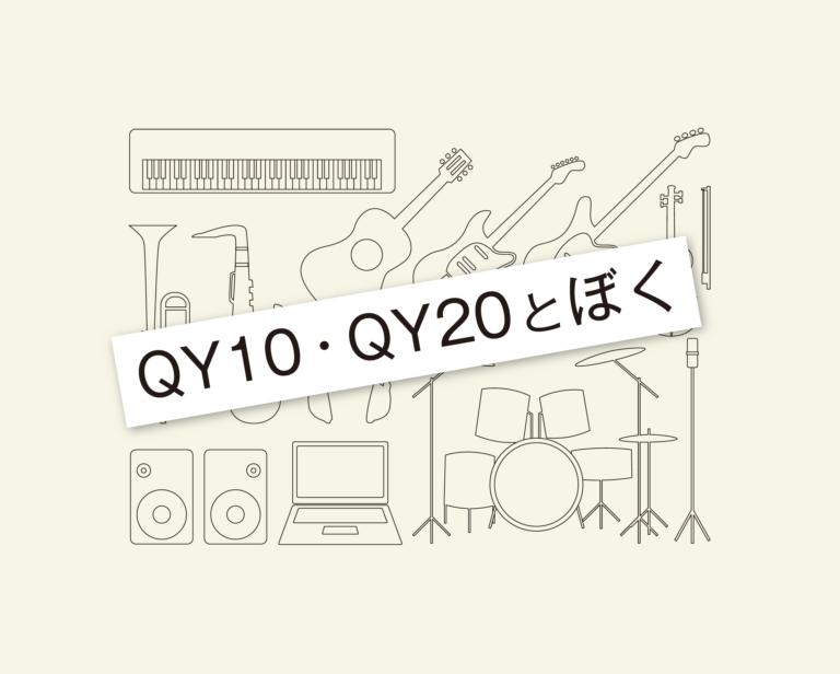 YAMAHA QY10・QY20