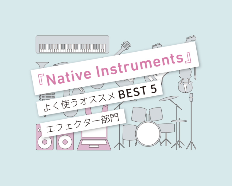 Native Instrumentsおすすめ