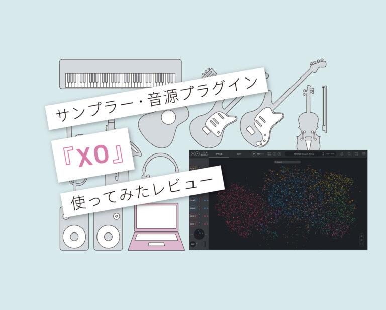 XO 使い方レビュー