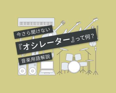 DTM音楽用語006「オシレーター」とは?