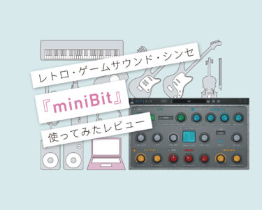 miniBit 使い方レビュー