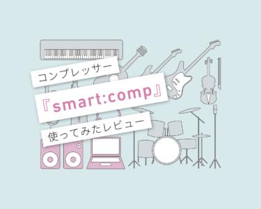 『smart:comp』初心者に絶対おすすめコンプ!使ってみたレビュー