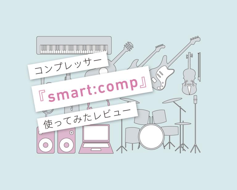 『smart:comp』使ってみたレビュー