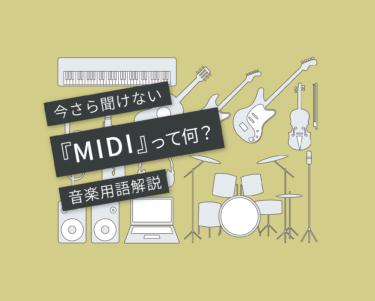 DTM音楽用語009「MIDI(ミディ)」とは?