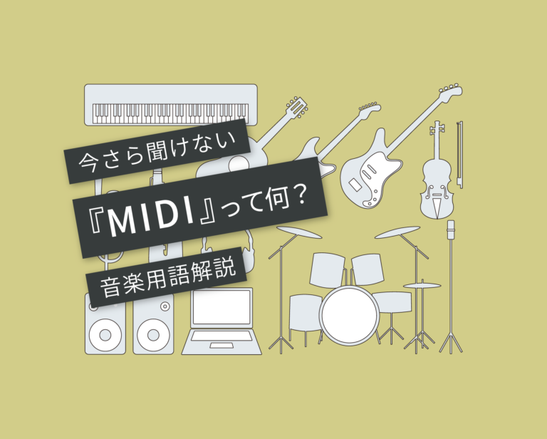 「MIDI(ミディ)」とは