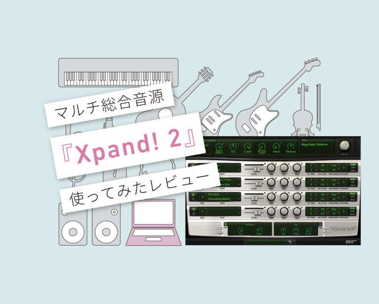 Xpand!2使い方レビュー