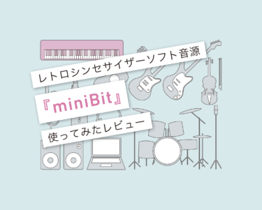 『miniBit』ファミコン音使ってみたレビュー