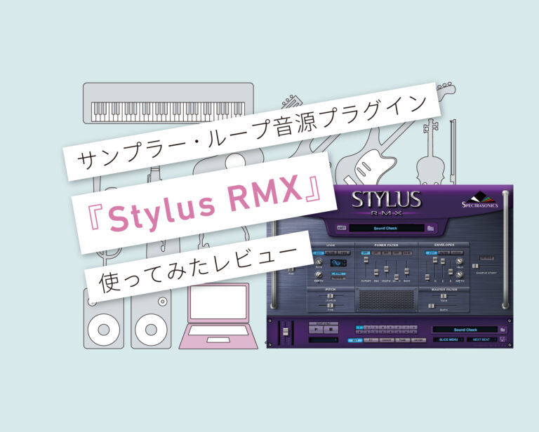 Stylus RMX 使い方レビュー