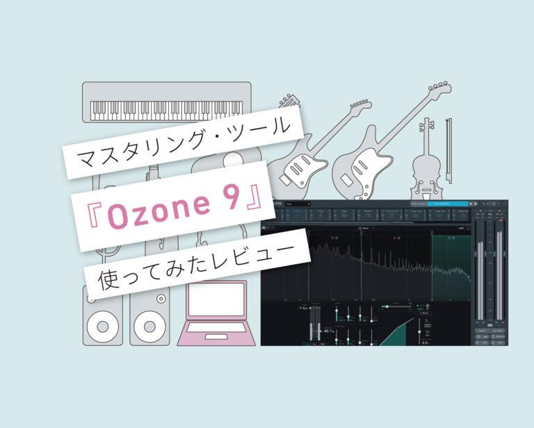 Ozone9 使い方レビュー