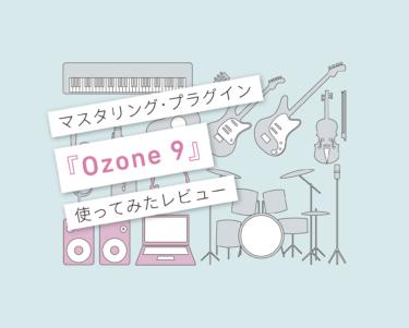 『Ozone 9』近未来系マシーン!使ってみたレビュー