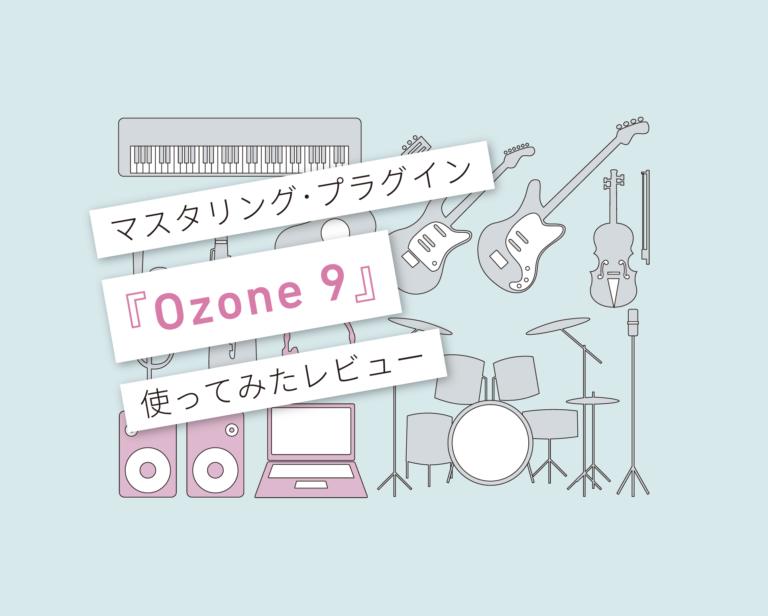 『Ozone 9』使い方レビュー